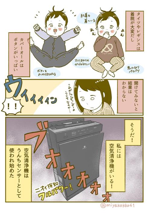 赤ちゃんがうんちをしたかわからないとき空気清浄機を使う漫画