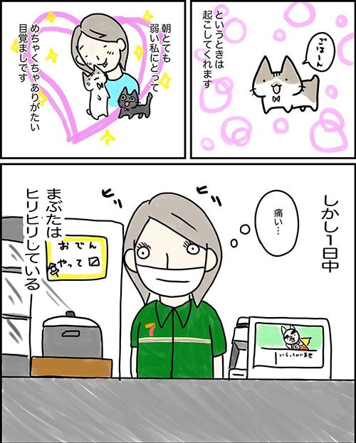 目覚まし猫ちゃん漫画3