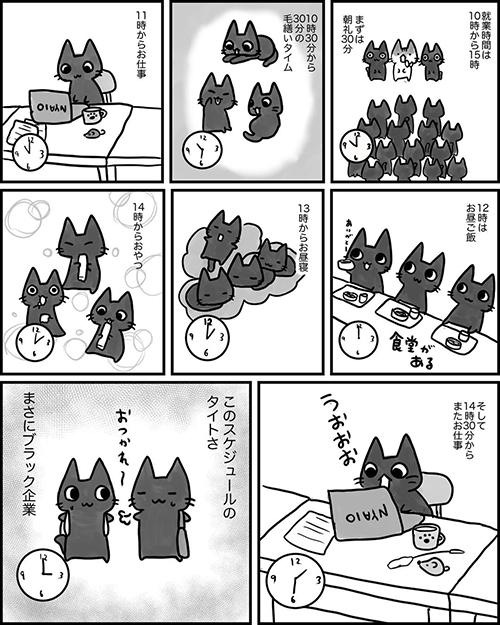 ブラック企業の漫画2