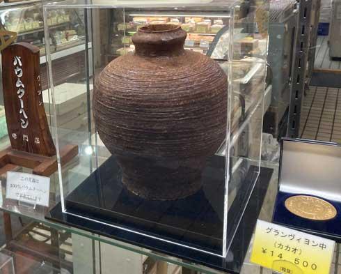 見た目 ツボ 壺 よく見たら バウムクーヘン グランヴィヨン 創作菓子 洋菓子ヴィヨン