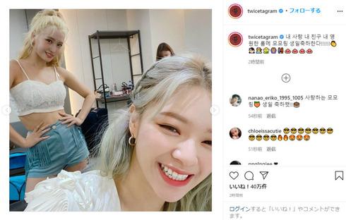 TWICE モモ ナヨン ジョンヨン #HappyMOMOday 誕生日 Instagram