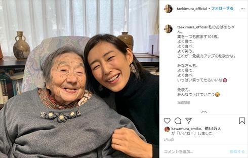 木村多江 祖母 102歳 高齢 長寿 コロナ 面会 インスタ