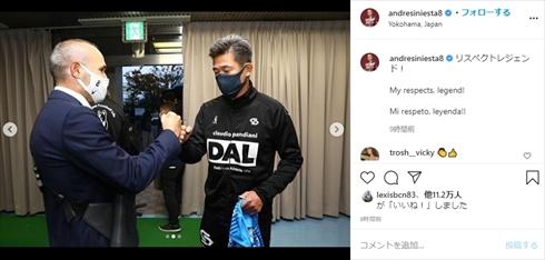 三浦知良 キングカズ 横浜FC イニエスタ ヴィッセル神戸 初対戦 インスタ