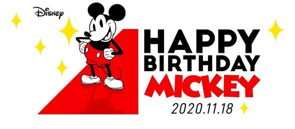 ミッキー誕生日