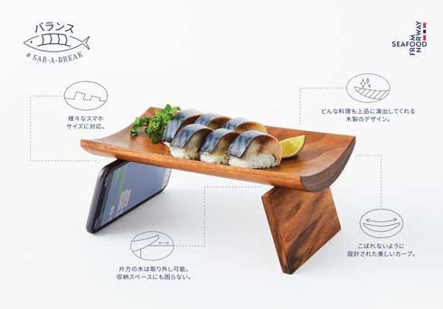 バランス皿 スマホを手放して 食事 ノルウェー 水産物審議会 サバ