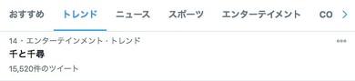 「劇場版『鬼滅の刃』無限列車編」 興収200億円突破