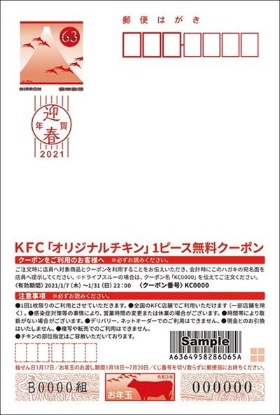 ギフト付きKFCオリジナル年賀はがき