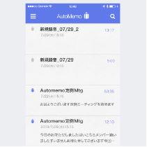 automemo ソースネクスト ボイスレコーダー 文字起こし クラウド 自動 AI