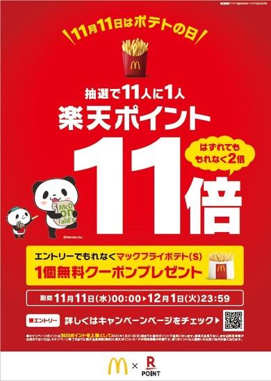 11/11はポテトの日!コラボキャンペーン