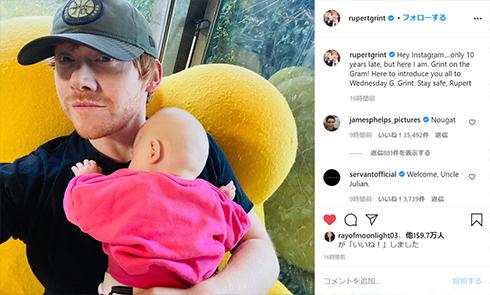 ハリポタ ロン ルパート・グリント 娘 長女 結婚 インスタ Instagram ハリー・ポッター マルフォイ トム・フェルトン