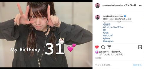 モー娘。 田中れいな 31歳 モーニング娘。 6期 誕生日 ブログ Instagram 年齢 シャボン玉