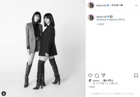 池田エライザ 三吉彩花 ポパイ モデル 絶対領域 美脚