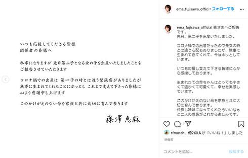 藤澤恵麻 第2子 出産