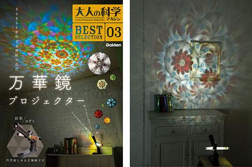 『大人の科学マガジン BESTSELECTION03 万華鏡プロジェクター』の表紙