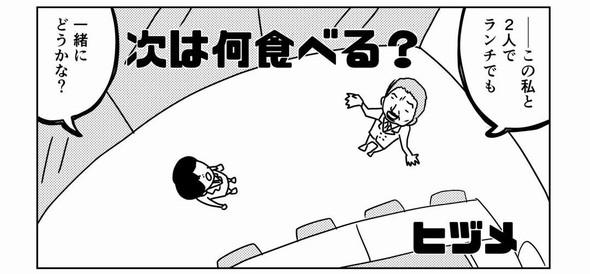 寿司 漫画 かっぱ巻き 漫画 twitter ヒヅメ