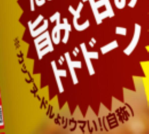 カレーメシ 日清 カップヌードル フリーザ