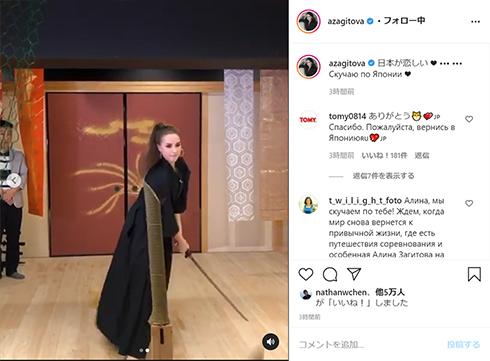 平昌 オリンピック 金メダリスト フィギュアスケーター アリーナ・ザギトワ はかま 居合 日本刀 インスタ Instagram 資生堂