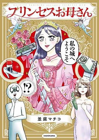 11月7日〜13日Kindle漫画ランキング