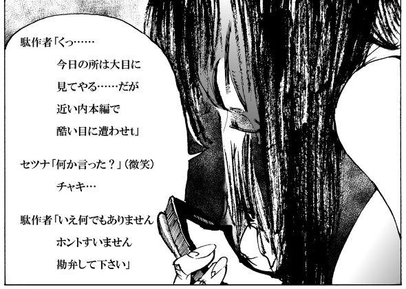 タカノンノ ショートショートショートさん 漫画 個人サイトの思い出 黒歴史 小説