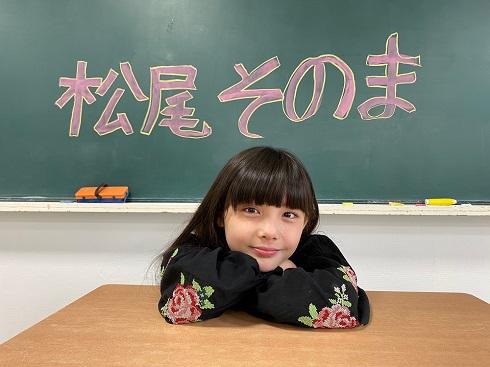 松尾そのま 美少女 天才てれびくん