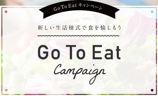 Go To Eatキャンペーン ポイント付与を順次終了