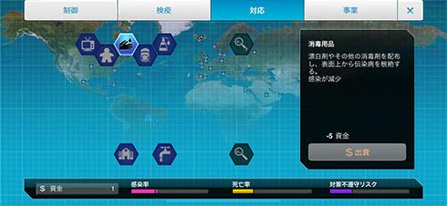 伝染病で人類を滅ぼすゲームに「伝染病から世界を救う」新モード登場 新型コロナ終息まで無料提供