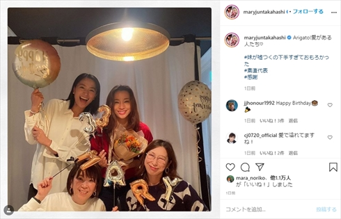 高橋ユウ 高橋メアリージュン 誕生日 年齢 33歳 サプライズ ブログ インスタ