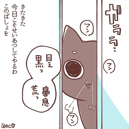 菊夏絵日記42の4