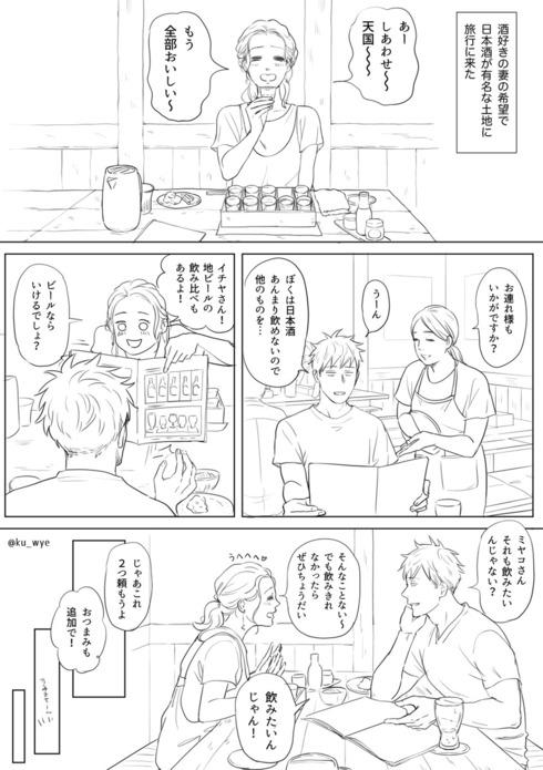 呑んべえ妻と秋の虫01