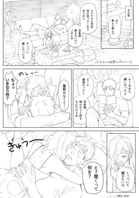呑んべえ妻と秋の虫02
