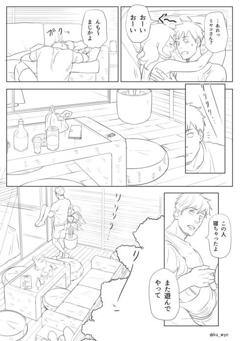 呑んべえ妻と秋の虫04