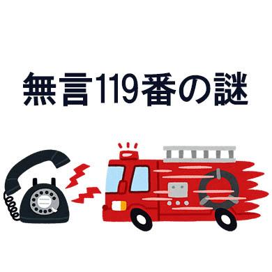 119 謎 不思議 怪 NTT
