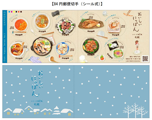 特殊 切手 おいしいにっぽんシリーズ 第2集 札幌 料理 ソウルフード