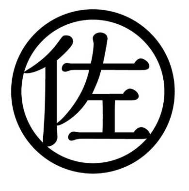 佐藤の酒 日本酒 日本一 名字 栃木 第一酒造