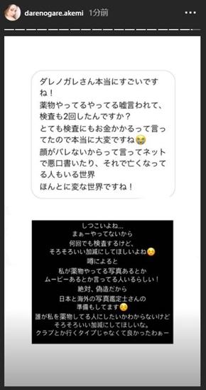 ダレノガレ明美 薬物 毛髪検査 裁判 週刊誌 サンジャポ