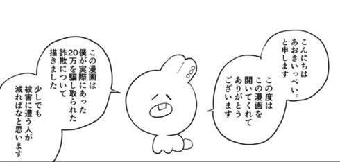 詐欺に遭い20万円失ったので代わりにこの漫画に20万いいねください14