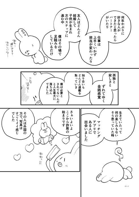 詐欺に遭い20万円失ったので代わりにこの漫画に20万いいねください15