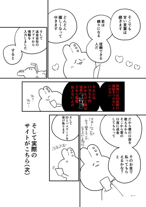 詐欺に遭い20万円失ったので代わりにこの漫画に20万いいねください16