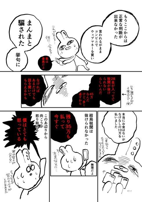 詐欺に遭い20万円失ったので代わりにこの漫画に20万いいねください17