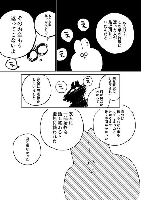詐欺に遭い20万円失ったので代わりにこの漫画に20万いいねください18
