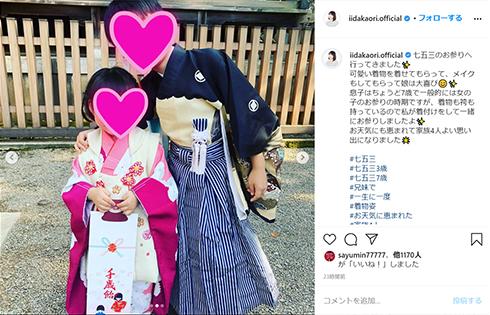 飯田圭織 娘 息子 子ども 長男 七五三 結婚 7HOUSE ケンジ