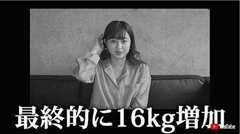 菊地亜美 ダイエット