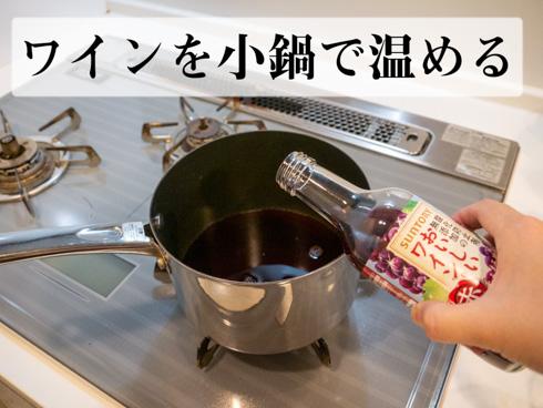 鍋にワインを入れるところ