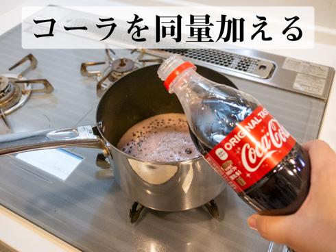 鍋にコーラを加えます