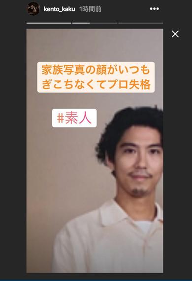 賀来賢人 ストーリーズ 家族写真 プロ