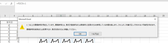 Excelでドラクエ
