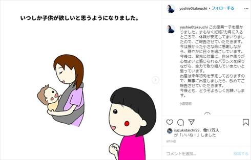 竹内由恵 妊娠 夫 静岡 アナウンサー インスタ