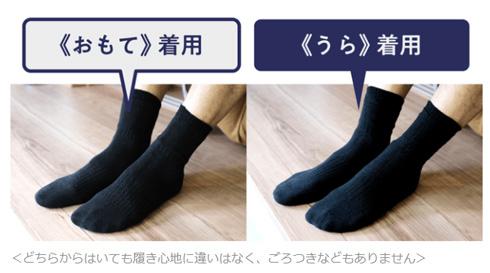 裏表のない靴下・それぞれの側で履いたときの写真