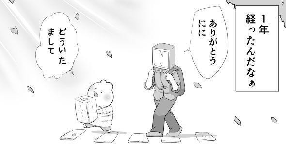 パパ頭 育児 漫画 Twitter 成長