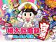 「桃太郎電鉄」新作、コナミとしては異例の「動画投稿し放題」 ゲーム実況に関するガイドラインを公開